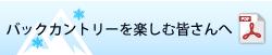 バックカントリーを楽しむ皆さんへ(日本語)