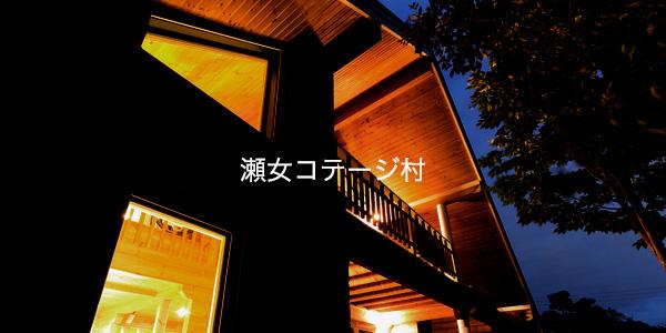 瀬女コテージ村