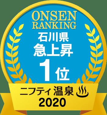 ニフティ温泉2020石川急上昇1位