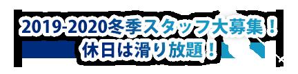 2019-2020ホワイトシーズンスキー場スタッフ大募集!