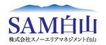 SAM白山 株式会社スノーエリアマネジメント白山