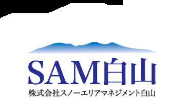 SAM白山
