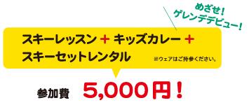 スキーレッスン+キッズカレー+スキーセットレンタルで参加費5,000円
