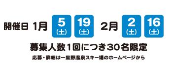 開催日1月5日(土)、19日(土)、2月2日(土)、16日(土) 募集人数1回につき30名限定