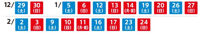 一里野直行バス:12月29日(土)、30日(日)、1月5日(土)、6日(日)、12日(土)、13日(日)、14日(祝日/月)、19日(土)、20日(日)、26日(土)、27日(日)、2月2日(土)、3日(日)、9日(土)、10日(日)、11日(祝日/月)、16日(土)、17日(日)、23日(土)24日(日)