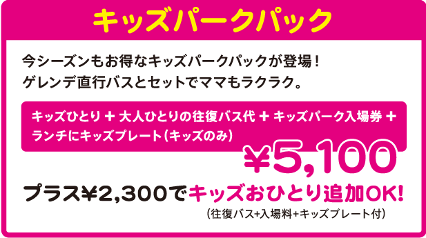 キッズパークパック、キッズひとり+大人一人の往復バス代+キッズパーク入場券+ランチにキッズプレート(キッズのみ)で5,100円