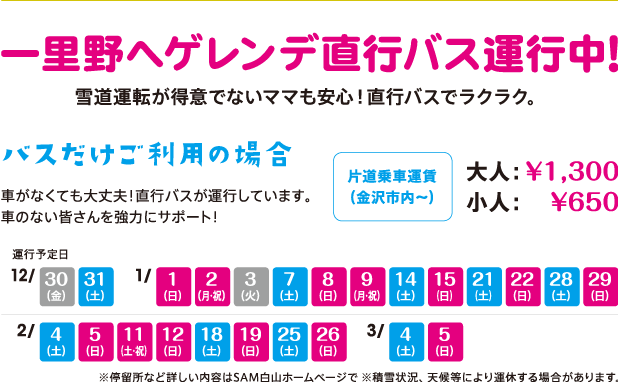 お得なスキークーポンをご用意。一里野リフト1日券+バス往復でキッズ3,800円、大人5,100円