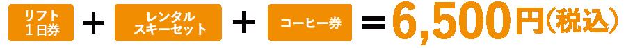 リフト1日券 + レンタルスキーセット + コーヒー券 = 6,500円(税込)