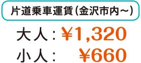 片道乗車運賃(金沢市内~)大人:1,320円、小人:660円