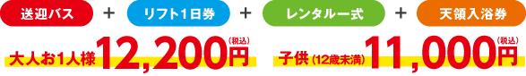 送迎バス+リフト1日券+レンタル一式に天領入浴券が付いて 大人お一人様12,200円(税込)