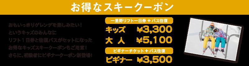 リフト一日券とバス往復はキッズ3,300円、大人5,100円 ビギナーチケットとバス往復は3,500円