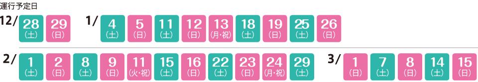 運行予定日:12月28日、29日、1月4日、5日、11日、12日、13日、18日、19日、25日、26日、2月1日、2日、8日、9日、11日、15日、16日、22日、23日、24日、29日