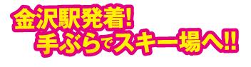 金沢駅発着!手ぶらでスキー場へ!!