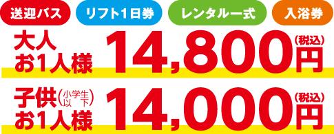 送迎バス・リフト1日券・レンタル一式・入浴券で大人14,800円、こども14、000円
