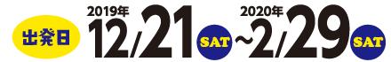 出発日:2019年12月21日(土)〜2020年2月29日(土)
