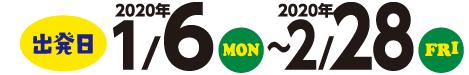 出発日:2020年1月6日(月)〜2020年2月28日(金)