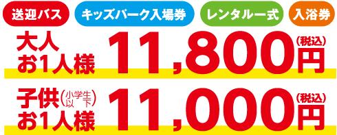 送迎バス・キッズパーク入場券・レンタル一式・入浴券