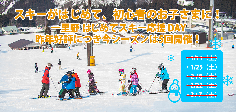 スキーがはじめて、初心者のお子さまに!一里野ははじめてスキー応援DAY 1月11日(土)、1月25日(土)、2月8日(土)、2月22日(土)、3月7日(土)開催!!